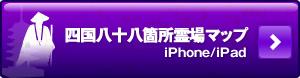 観音シリーズ第一弾。iPhone、iPad版西国三十三観音霊場マップ